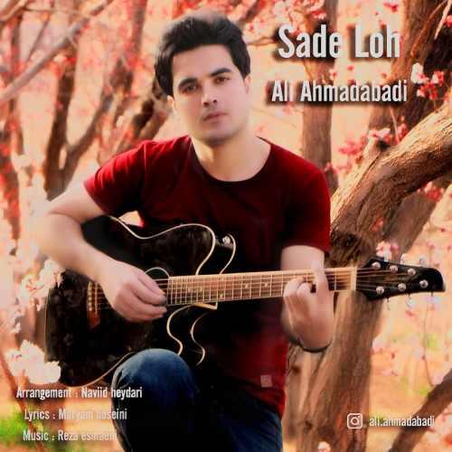 دانلود موزیک جدید علی احمدآبادی ساده لوح