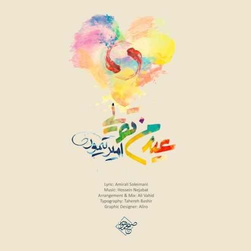 دانلود موزیک جدید امیر تیموری عید من تویی
