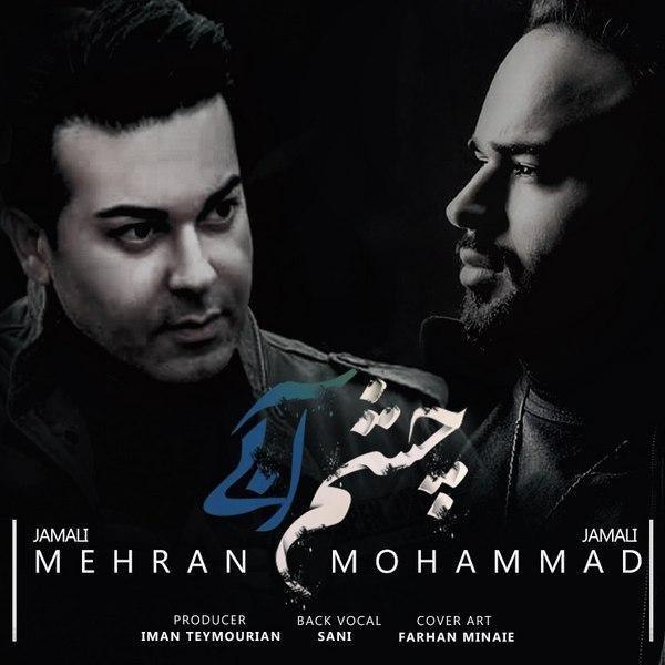 دانلود موزیک جدید محمد و مهران جمالی چشم آبی