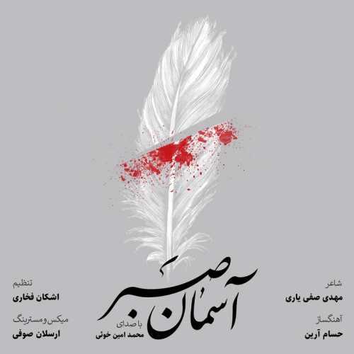 دانلود موزیک جدید محمد امین خوئی آسمان صبر