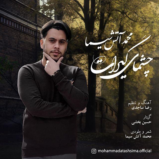 دانلود موزیک جدید محمد آتش سیما چشمای گیرات