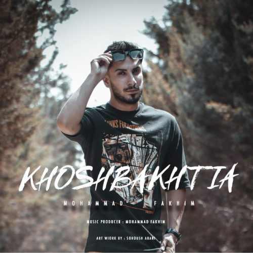 دانلود موزیک جدید محمد فخیم خوش بختیا