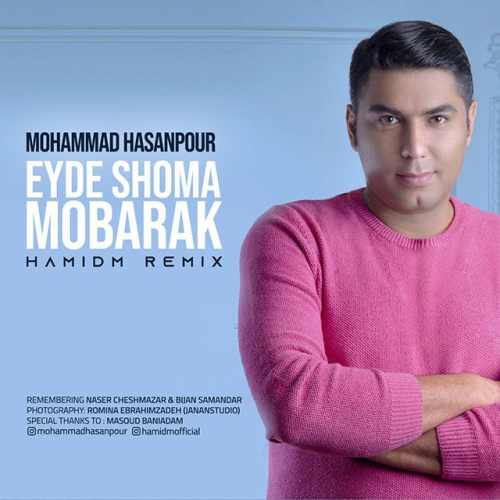 دانلود موزیک جدید محمد حسن پور عید شما مبارک