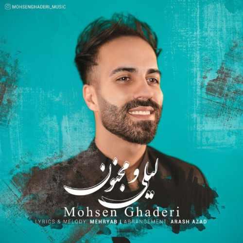 دانلود موزیک جدید محسن قادری لیلی و مجنون
