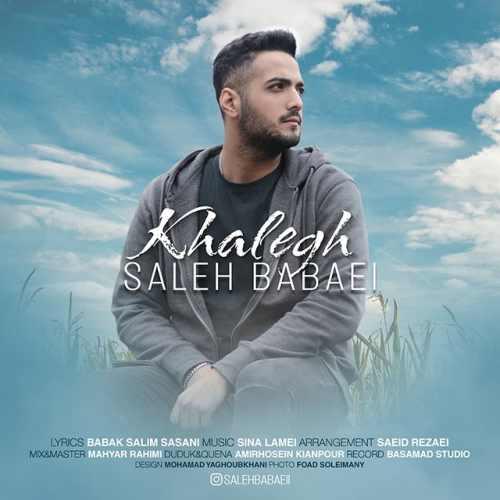 دانلود موزیک جدید صالح بابایی خالق