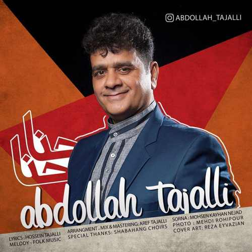 دانلود موزیک جدید عبدالله تجلی حنا حنا