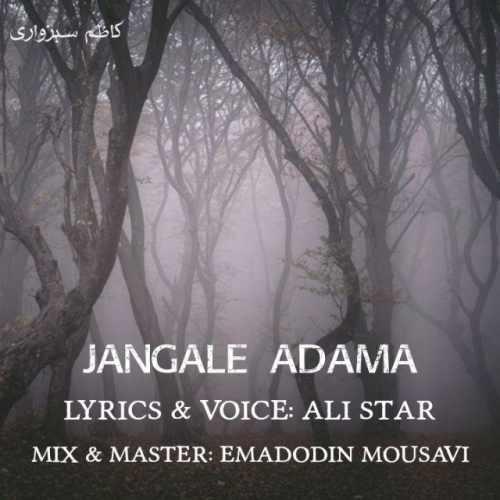 دانلود موزیک جدید علی استار جنگل آدما