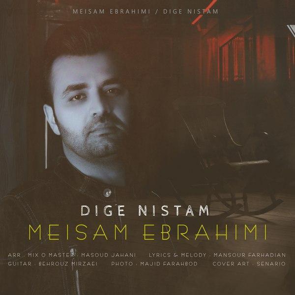 دانلود موزیک جدید میثم ابراهیمی دیگه نیستم