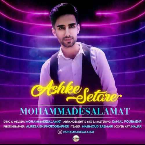 دانلود موزیک جدید محمد سلامات اشک ستاره