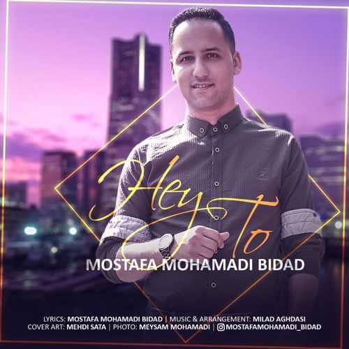 دانلود موزیک جدید مصطفی محمدی بیداد هی تو