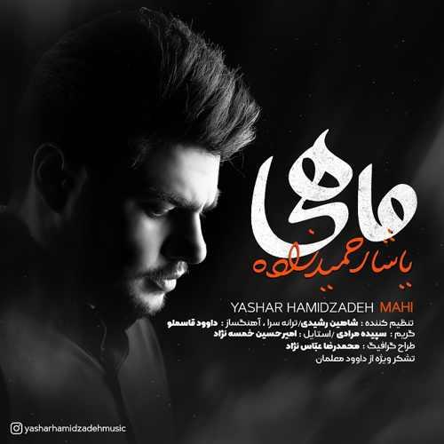 دانلود موزیک جدید یاشار حمیدزاده ماهی
