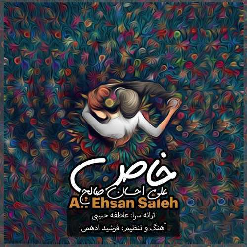 دانلود موزیک جدید علی احسان صالح خاص