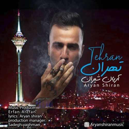 دانلود موزیک جدید آریان شیران تهران