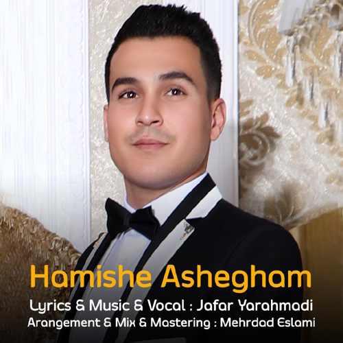 دانلود موزیک جدید جعفر یاراحمدی همیشه عاشقم