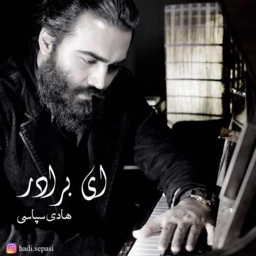 دانلود موزیک جدید هادی سپاسی ای برادر