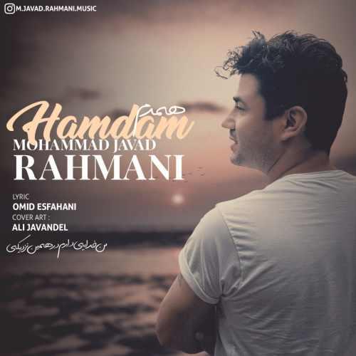 دانلود موزیک جدید محمد جواد رحمانی همدم