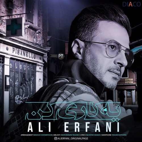 دانلود موزیک جدید علی عرفانی یه کاری کن