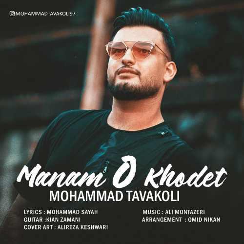 دانلود موزیک جدید محمد توکلی منم و خودت