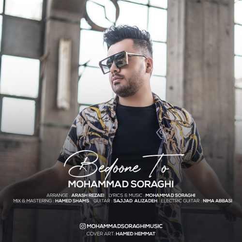 دانلود موزیک جدید محمد سراغی بدون تو