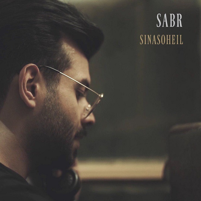 دانلود موزیک جدید سینا سهیل صبر