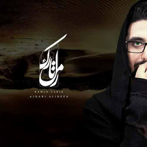 دانلود موزیک جدید علی رضا اژدری رمل تاریک