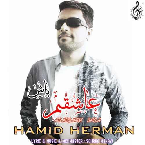 دانلود موزیک جدید حمید هرمان عاشقم باش