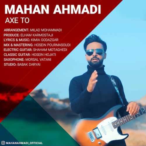 دانلود موزیک جدید ماهان احمدی عکس تو