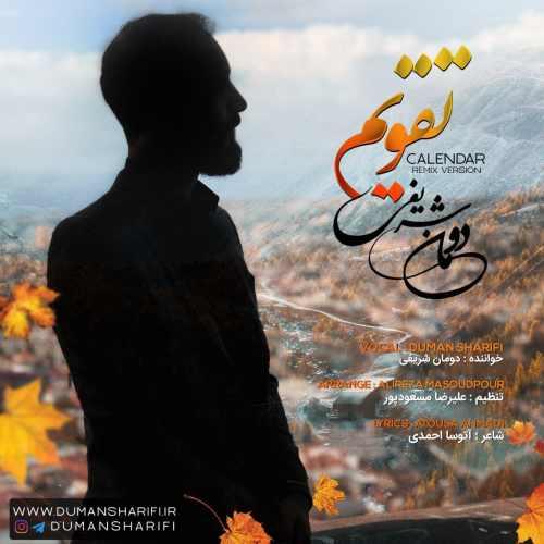 دانلود موزیک جدید دومان شریفی تقویم ( ریمیکس )