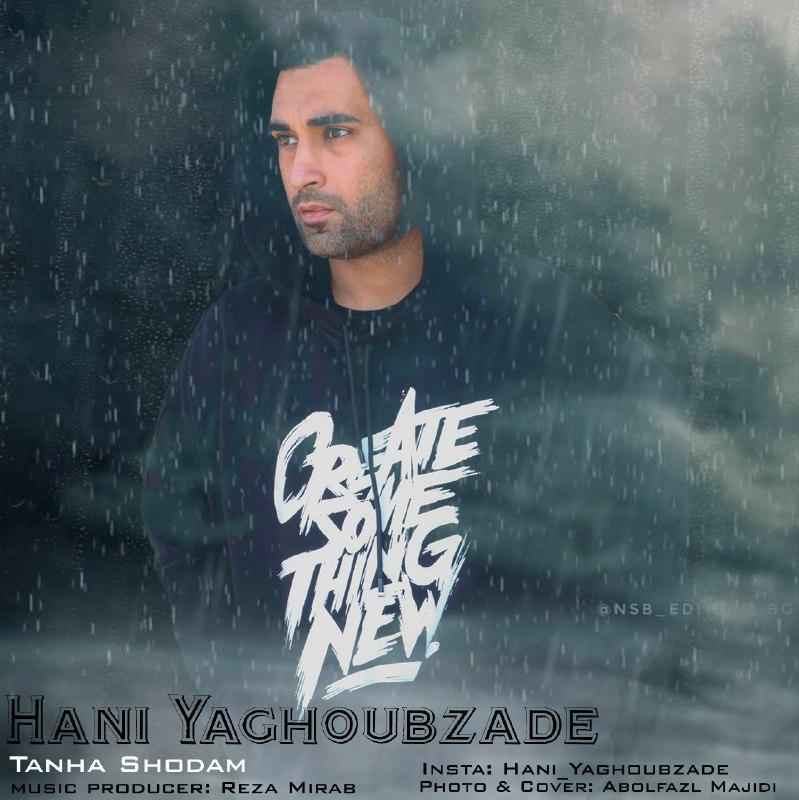 دانلود موزیک جدید هانی یعقوبزاده تنها شدم
