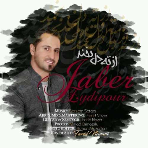 دانلود موزیک جدید جابر عیدی پور از ته دل بخند
