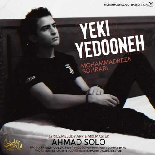 دانلود موزیک جدید محمدرضا سهرابی یکی یدونه