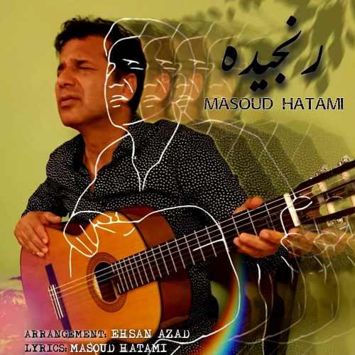 دانلود موزیک جدید مسعود حاتمی رنجیده