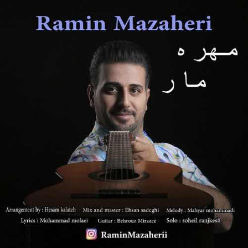 دانلود موزیک جدید رامین مظاهری مهره مار