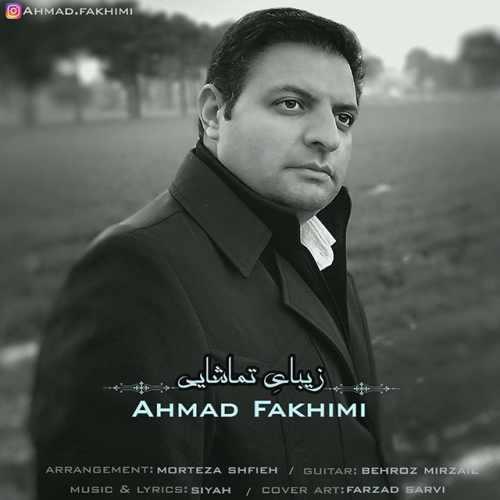 دانلود موزیک جدید احمد فخیمی زیبای تماشایی