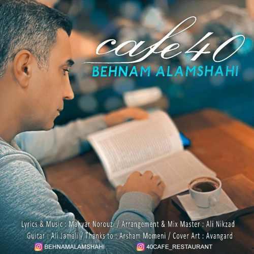 دانلود موزیک جدید بهنام علمشاهی کافه ۴۰