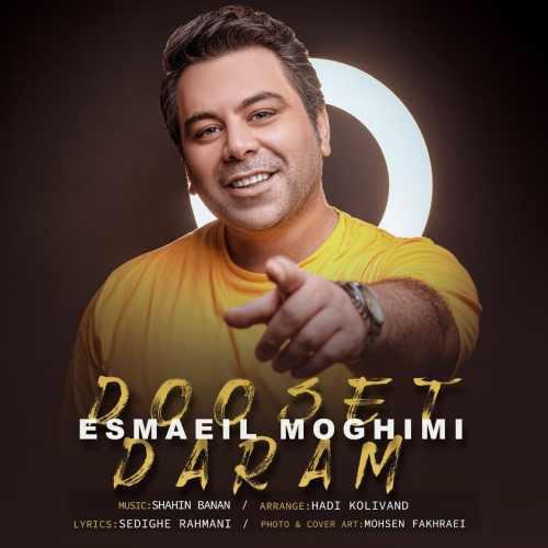 دانلود موزیک جدید اسماعیل مقیمی دوست دارم