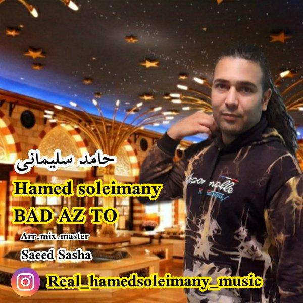 دانلود موزیک جدید حامد سلیمانی بعد از تو
