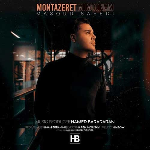 دانلود موزیک جدید مسعود سعیدی منتظرت میمونم