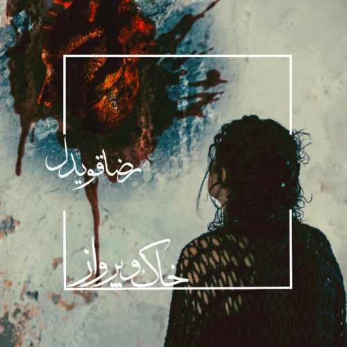 دانلود موزیک جدید رضا قویدل خاک و پرواز