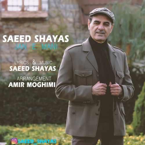 دانلود موزیک جدید سعید شایاس جان منی