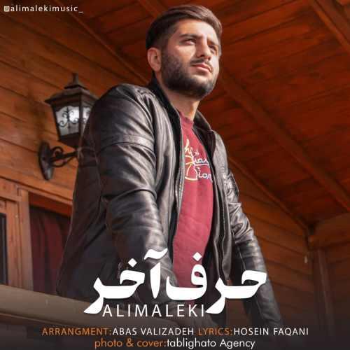 دانلود موزیک جدید علی ملکی حرف آخر