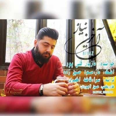 دانلود موزیک جدید مازیار قلی پور نیاز آخرین