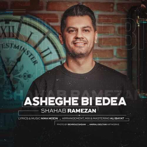 دانلود موزیک جدید شهاب رمضان عاشق بی ادعا