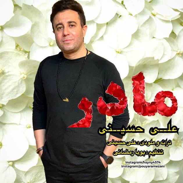 دانلود موزیک جدید علی حسینی مادر