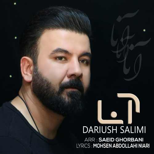 دانلود موزیک جدید داریوش سلیمی آنا