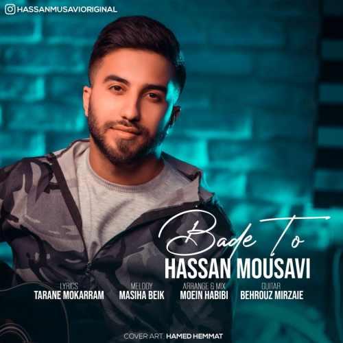 دانلود موزیک جدید حسن موسوی بعد تو