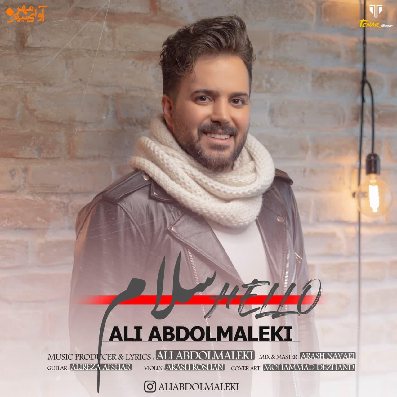دانلود موزیک جدید علی عبدالمالکی سلام
