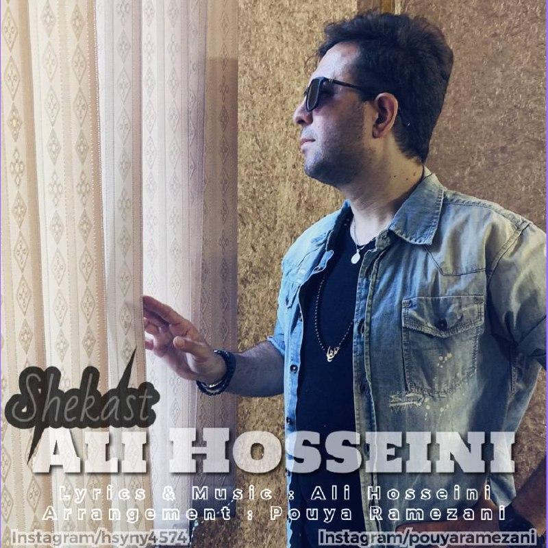 دانلود موزیک جدید علی حسینی شکست
