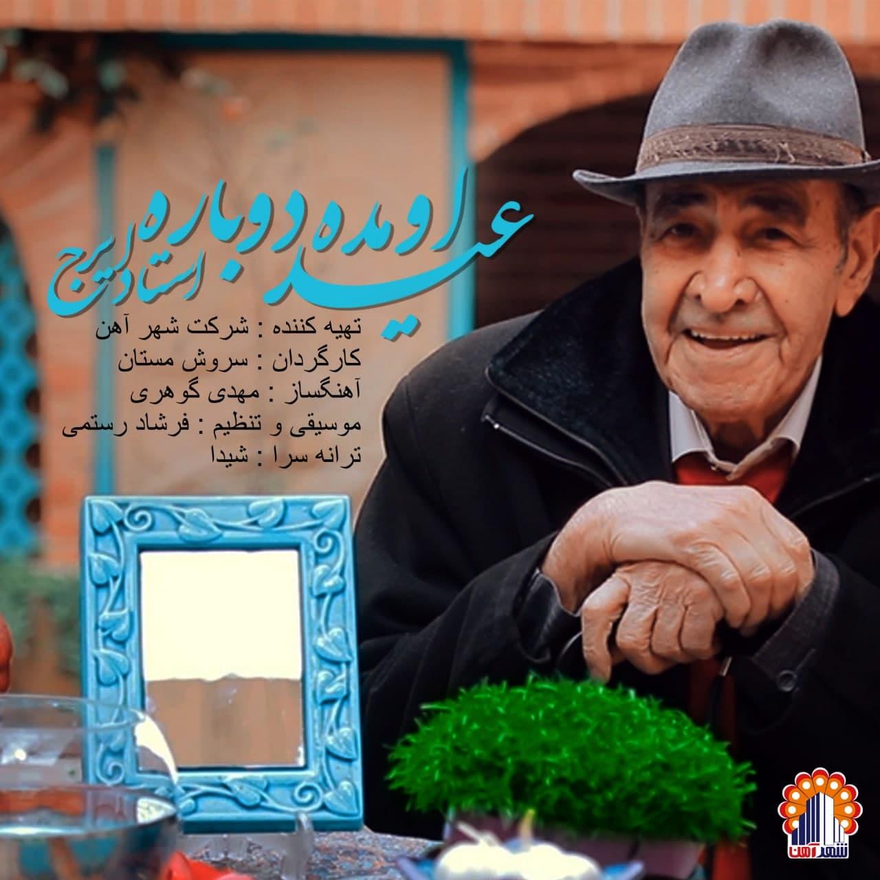 دانلود موزیک جدید ایرج خواجه امیری عید اومده دوباره