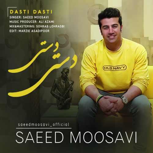 دانلود موزیک جدید سعید موسوی دستی دستی
